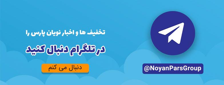 کانال تلگرام نویان پارس