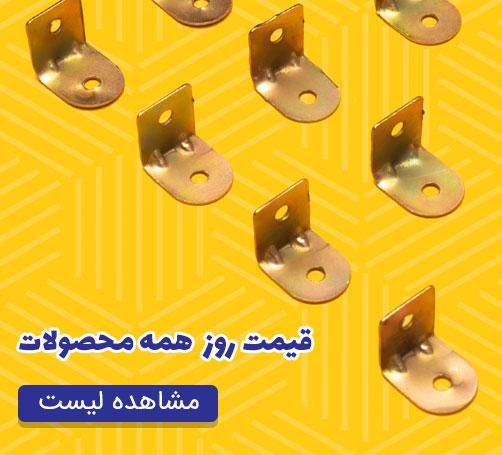 خرید آنلاین یراق و ابزار