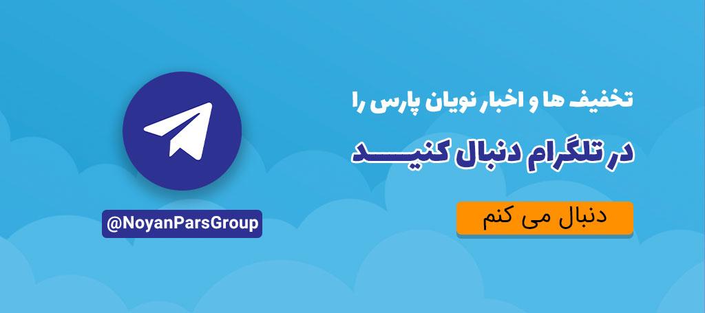 اسلاید کانال تلگرام نویان پارس